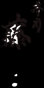 寿司 藤やま