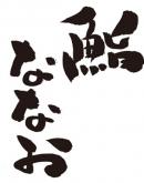 logo_nanao